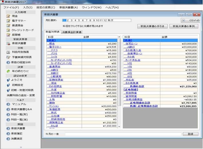 http://www.kateikessan.co.jp/geocities/soft/201703011129966_R2OCEO92.jpg