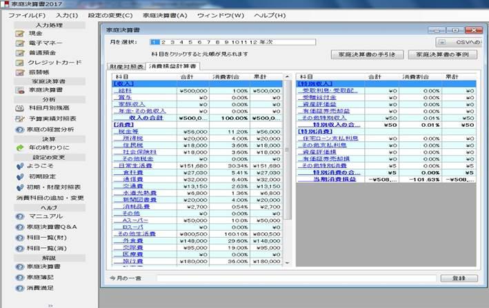 http://www.kateikessan.co.jp/geocities/soft/201703011133862_QKNMBDIF.jpg